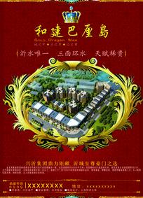 和建巴厘岛房地产广告海报设计