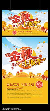 金秋丰收季秋天海报设计
