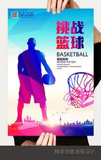 炫酷挑战篮球海报设计