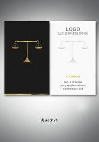 律师名片模板