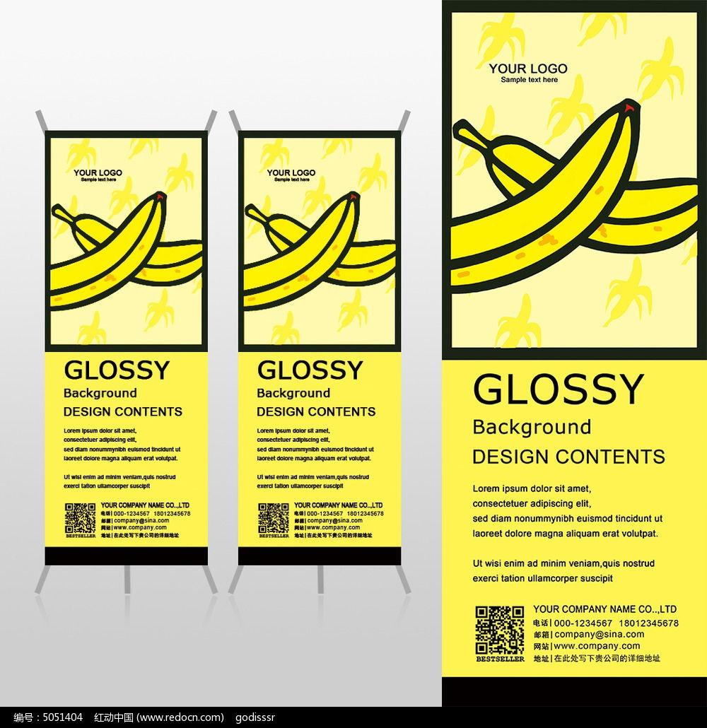 农产品香蕉水果x展架背景psd模板