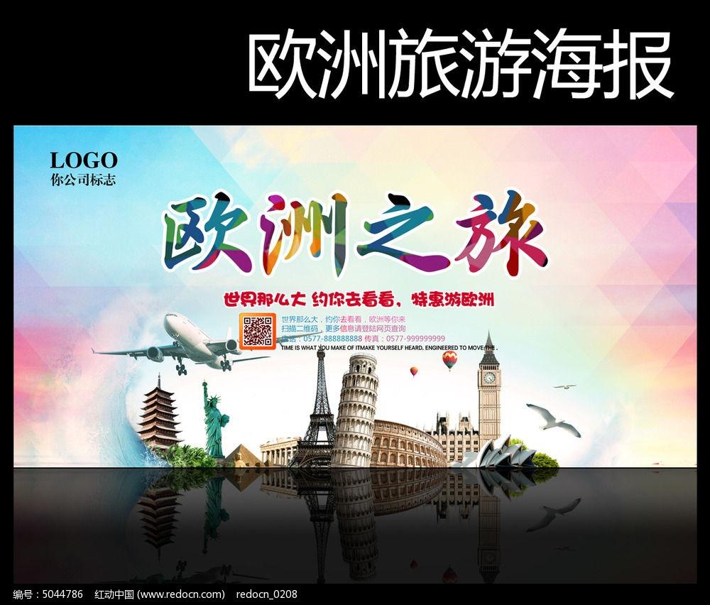 冲绳主题旅游海报设计欧洲东京大阪攻略图片