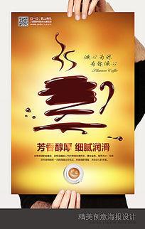 品味生活创意咖啡海报设计