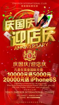 庆国庆店庆活动送iPhone6s宣传海报设计
