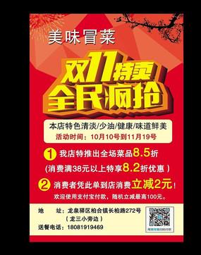 双11特惠宣传单