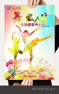 水彩风舞出人生舞蹈培训海报设计