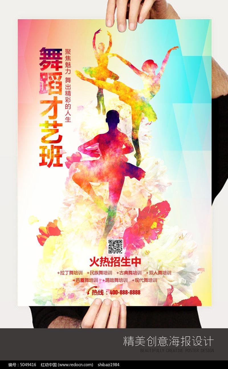 水彩风舞蹈培训班招生海报设计