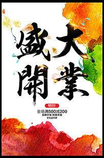 水彩书法盛大开业促销海报设计