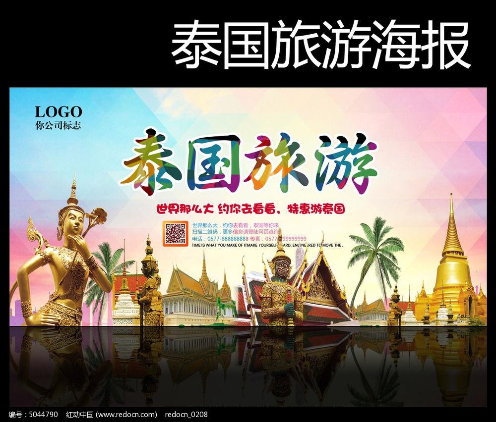 泰国旅游海报设计