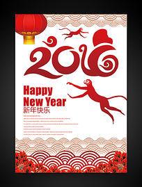 祥云2016猴年新年快乐海报设计