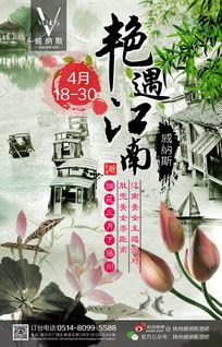 艳遇江南酒吧肚兜美女派对宣传海报设计