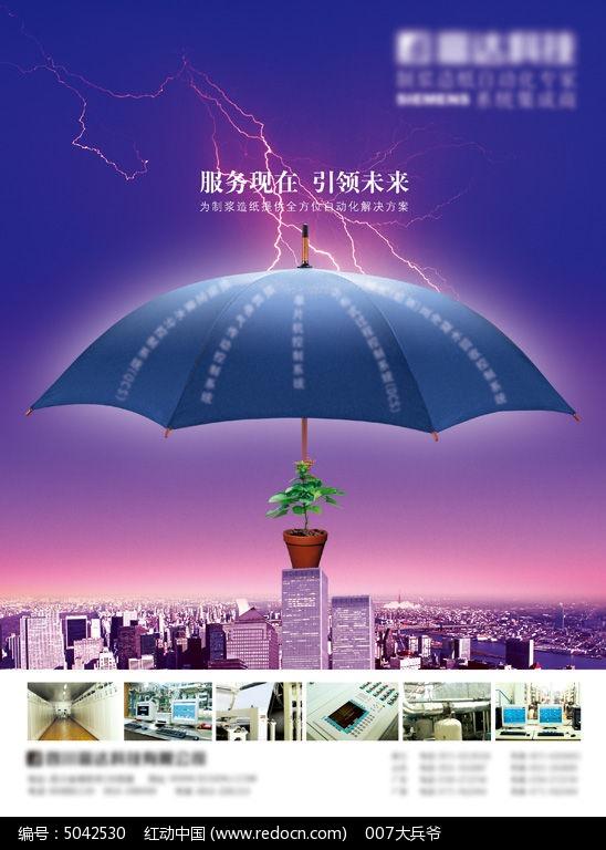 造纸科技公司形象创意海报psd设计图片