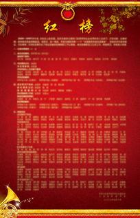 中国风海报PSD设计