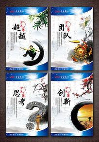中国风企业文化展板模板