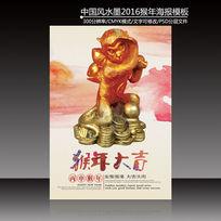 中国五彩水墨猴年大吉2016年海报模板下载