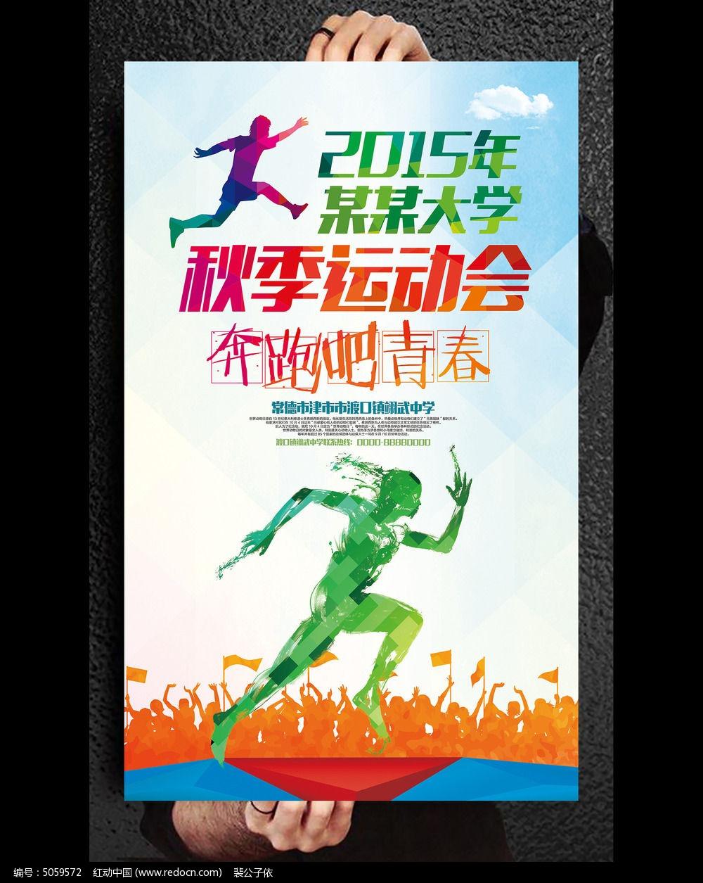 2015大学生秋季运动会海报设计