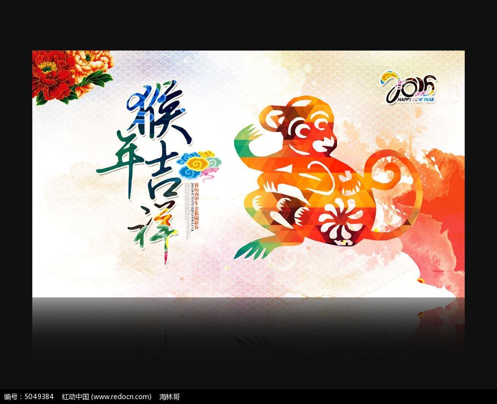 2016 猴年吉祥 海报 背景 节日素材图片素材