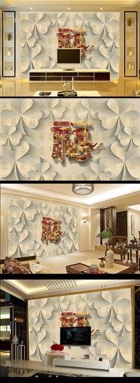 3D效果福字春节百福图古典电视背景墙