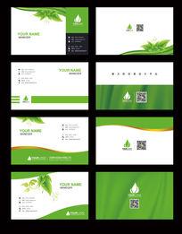 4款绿色环保名片模板下载
