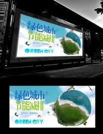 保护地球环保展板海报