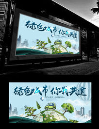 创意环保城市建设插画公益广告