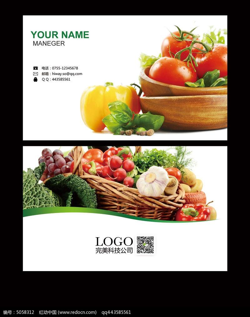 高档时令蔬菜名片设计图片