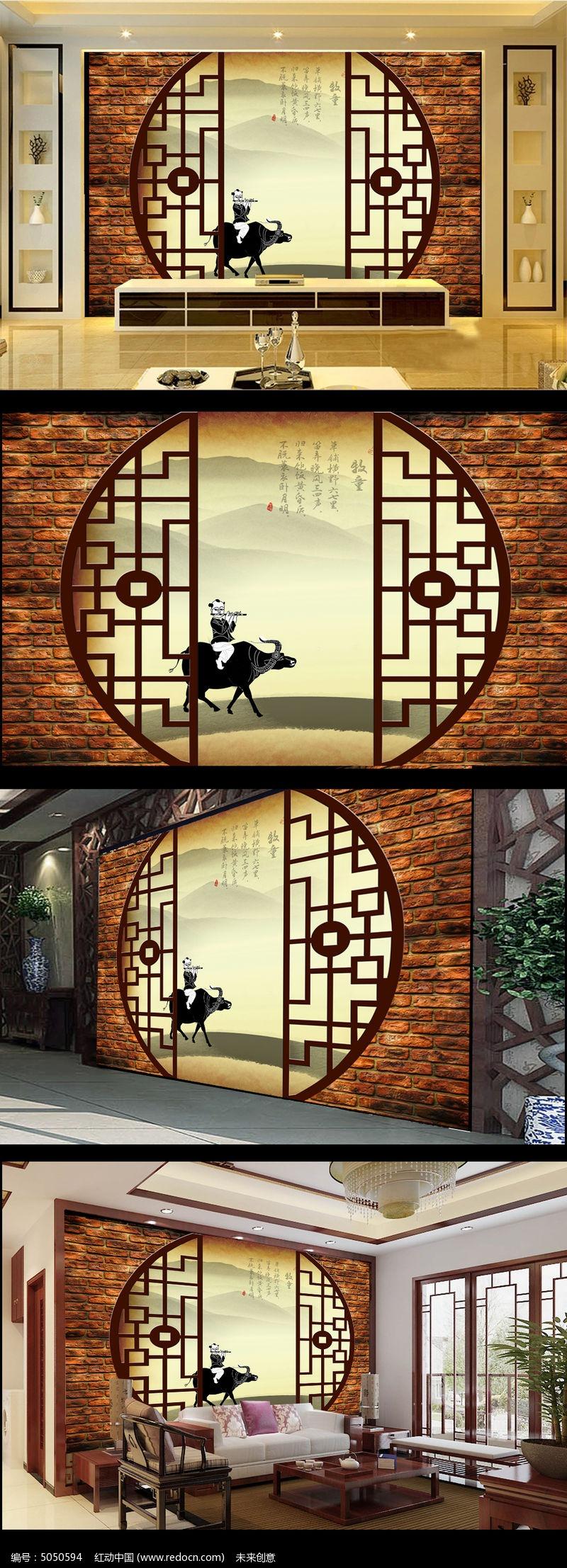 古典中式格栅牧童骑牛图水墨画电视背景墙图片