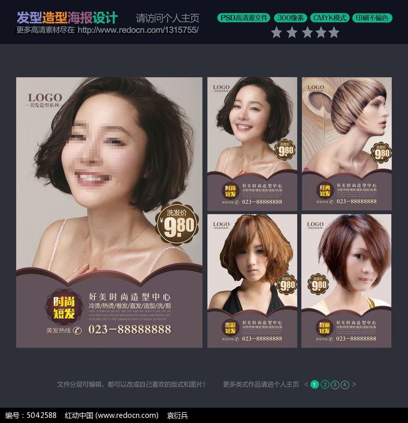 国际造型美发海报模板设计图片