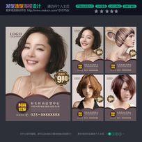 国际造型美发海报模板设计