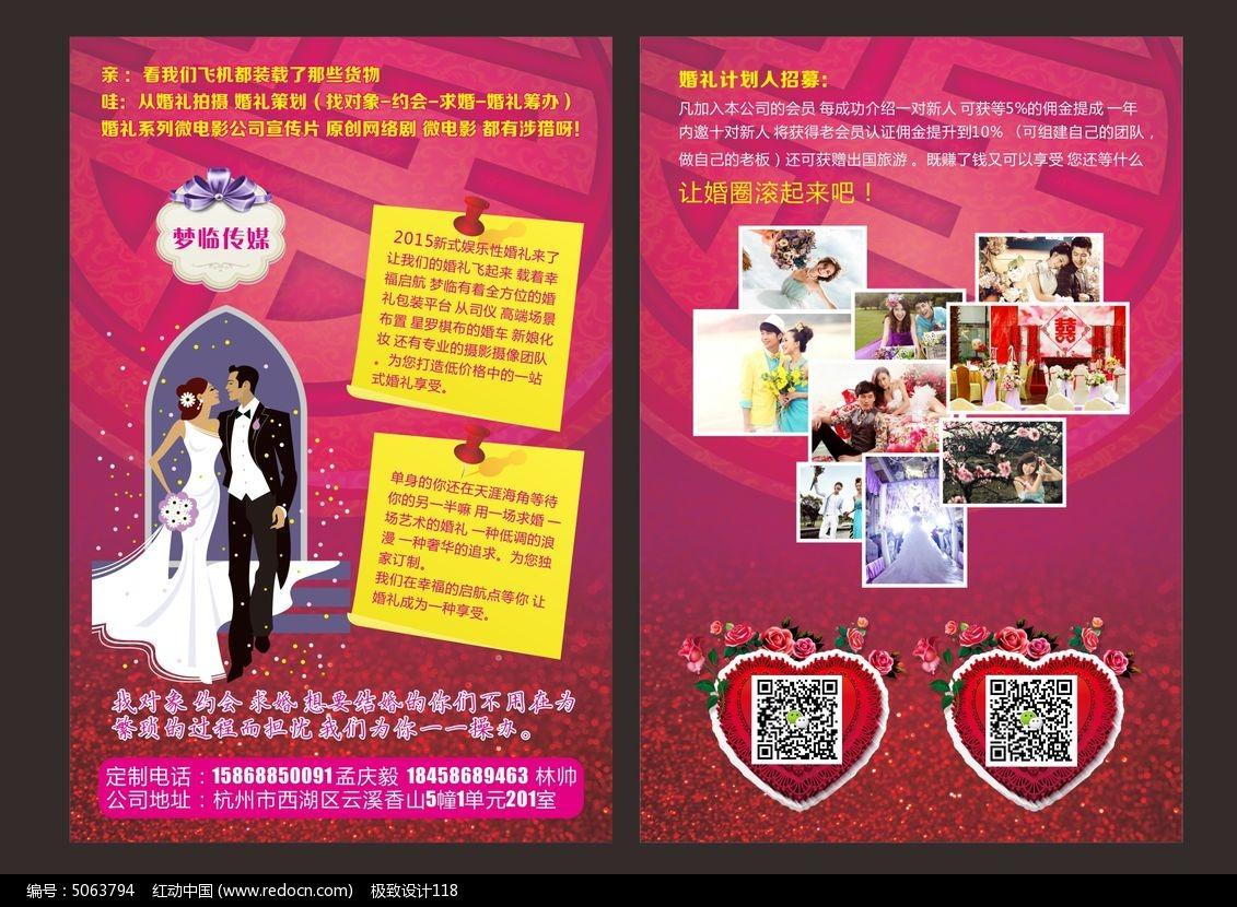 婚礼会所宣传单设计模板