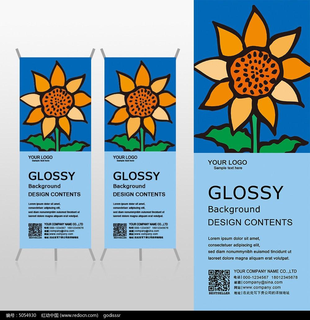 简洁太阳花向日葵儿童幼儿园x展架背景psd模板