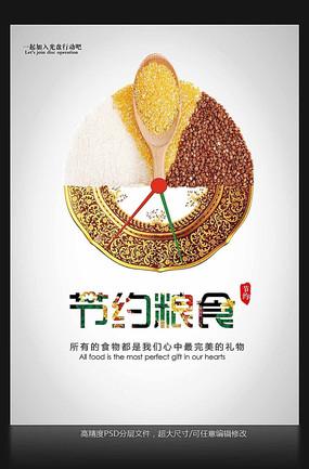 节约粮食公益宣传海报设计图片