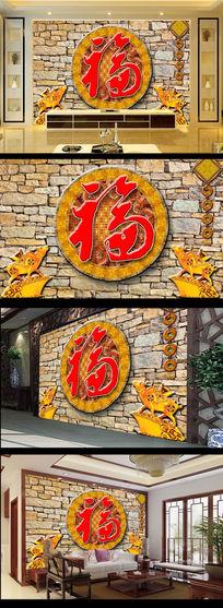 金牛砖墙福字春节古典电视背景墙
