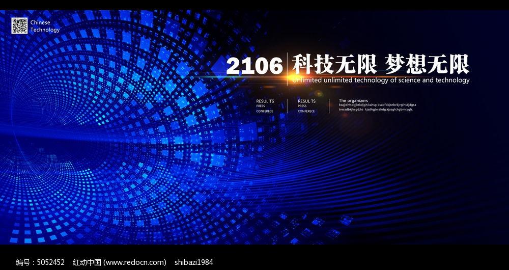 论坛背景_科技高峰论坛海报设计背景