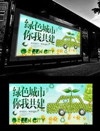 绿色城市节能减排海报