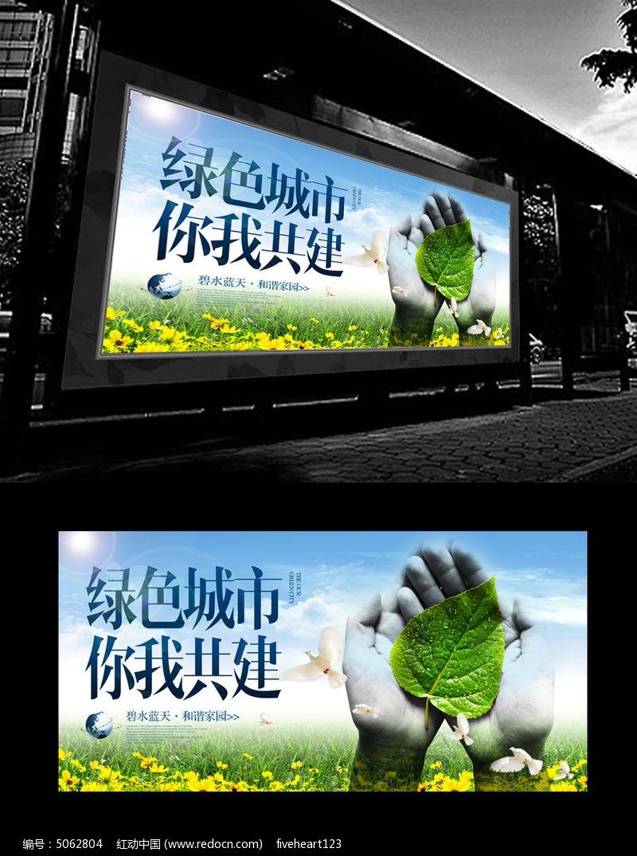 原创设计稿 海报设计/宣传单/广告牌 公益海报 绿色城市文明建设公益图片