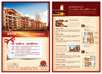 美景天城住宅广告