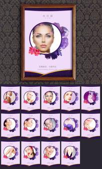 美容院宣传广告海报展板