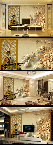 木雕古典牡丹花古代美女仕女图电视背景墙