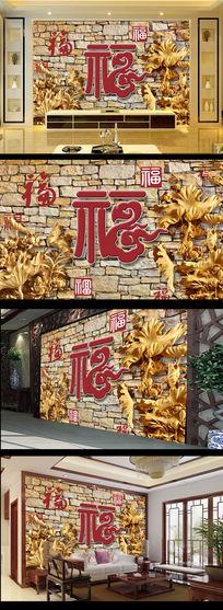 木雕荷花图福字砖墙壁古典春节电视背景墙