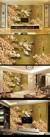 木雕牡丹花电视背景墙