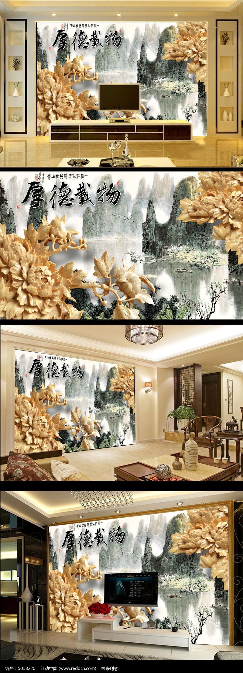 木雕牡丹花国画啥水花电视背景墙