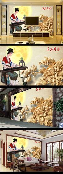 木雕牡丹图仕女图美女弹琴花好月圆电视背景墙