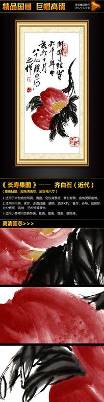 齐白石《长寿果图》国画玄关背景墙装饰画