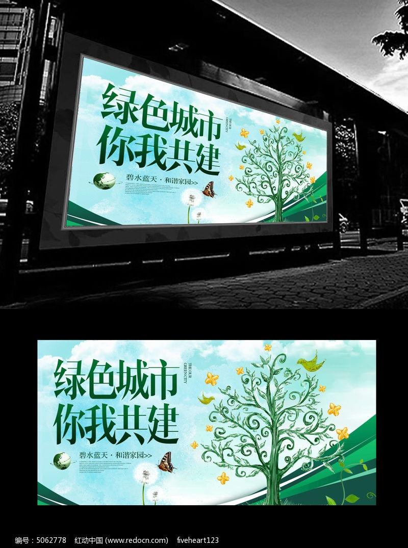 清新环保城市公益广告图片