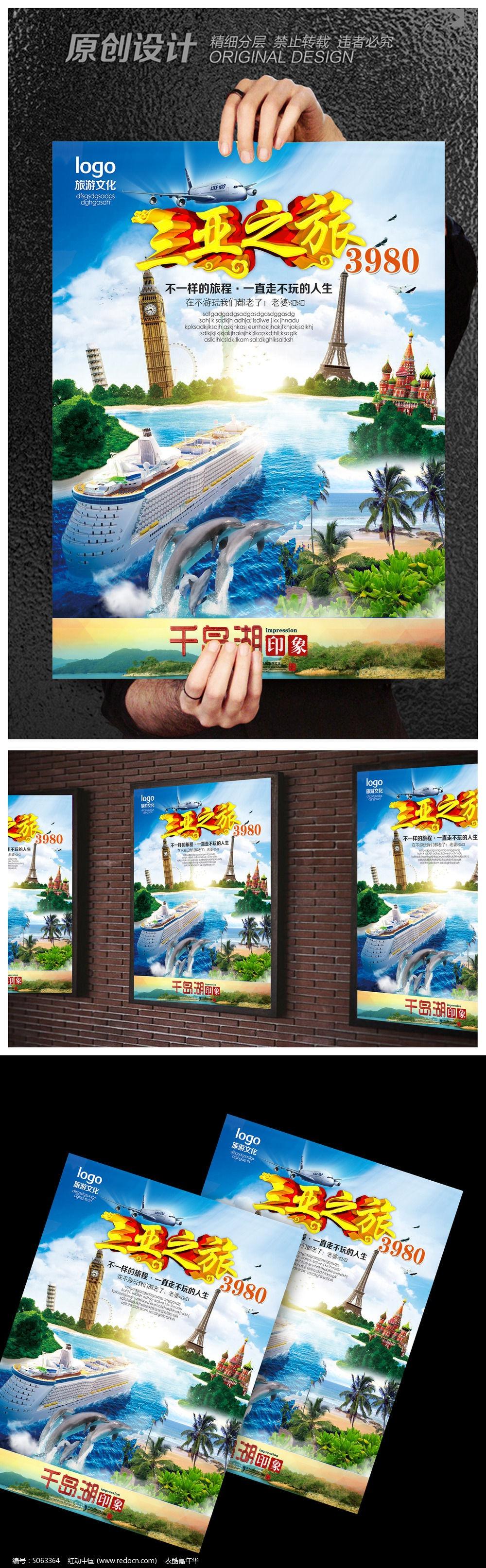 三亚旅游产品宣传海报设计图片图片