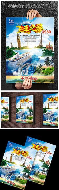 三亚旅游产品宣传海报设计