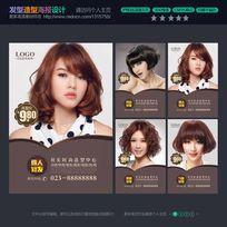 时尚美发海报广告设计模板