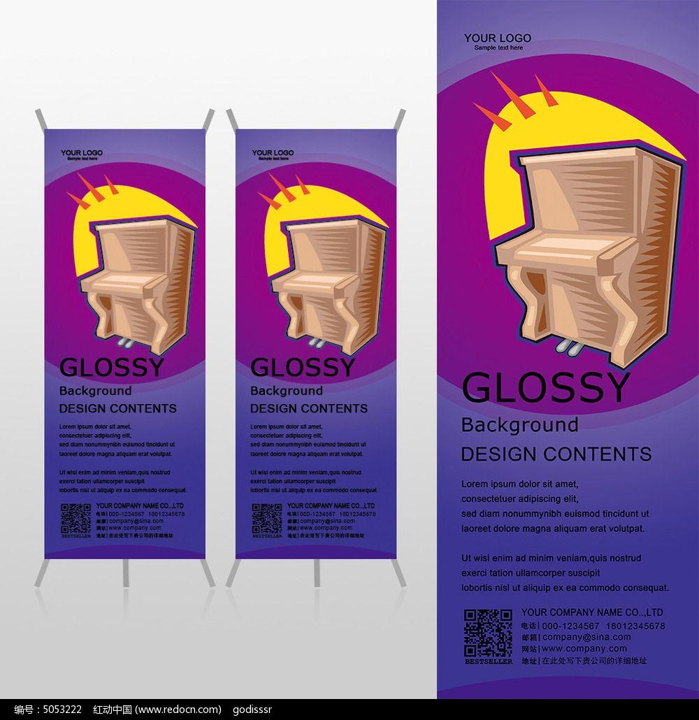 手绘紫色钢琴音乐会音乐器材x展架背景psd模板