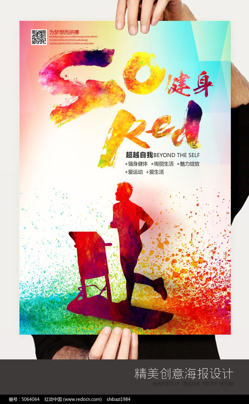跑步比赛宣传海报手绘